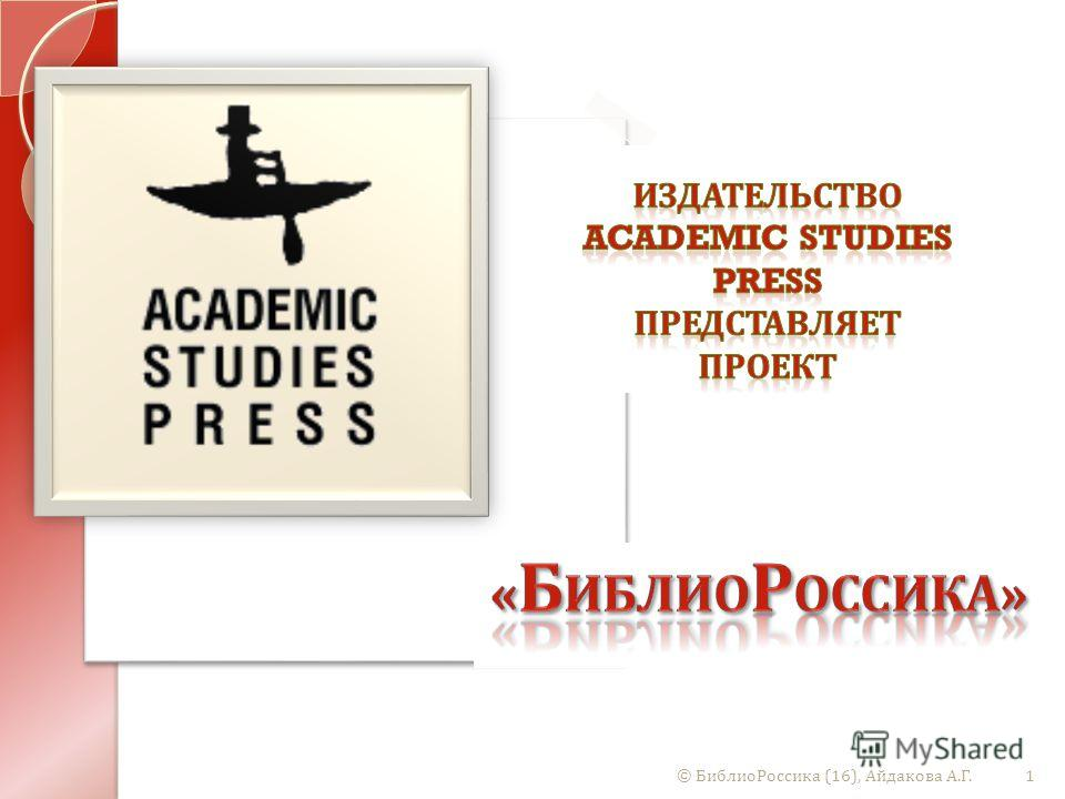 1© БиблиоРоссика (16), Айдакова А. Г.