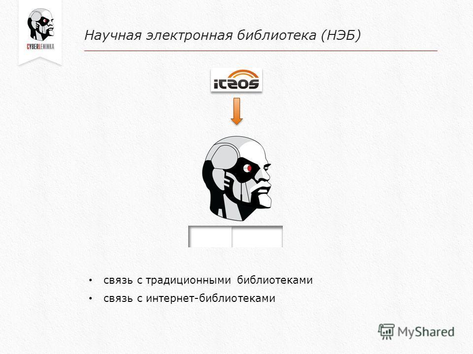 Научная электронная библиотека (НЭБ) связь с традиционными библиотеками связь с интернет-библиотеками