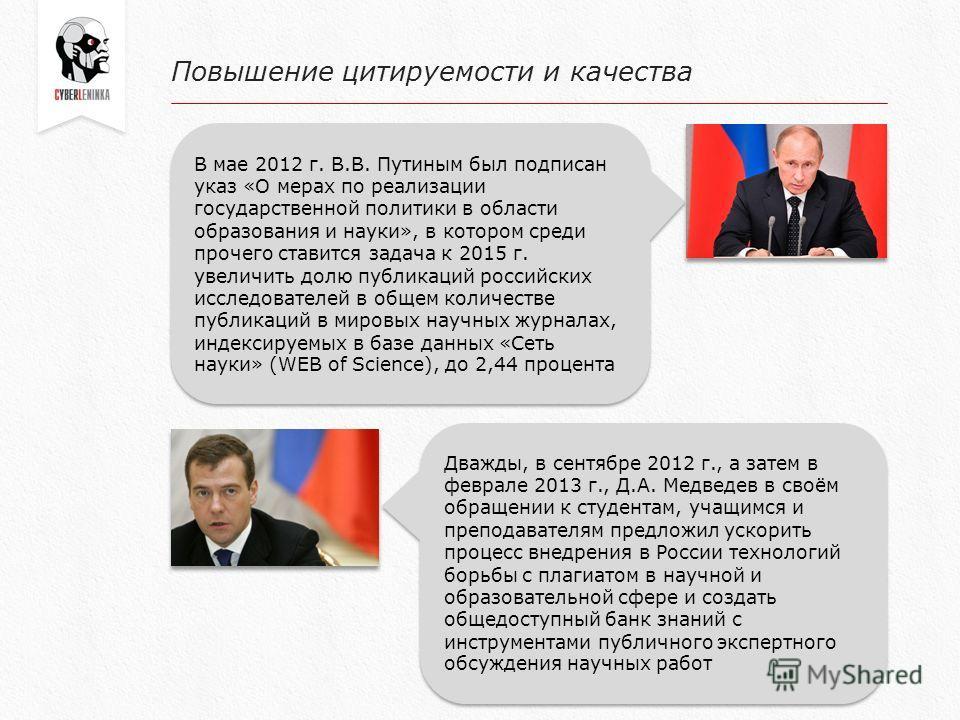 В мае 2012 г. В.В. Путиным был подписан указ «О мерах по реализации государственной политики в области образования и науки», в котором среди прочего ставится задача к 2015 г. увеличить долю публикаций российских исследователей в общем количестве публ