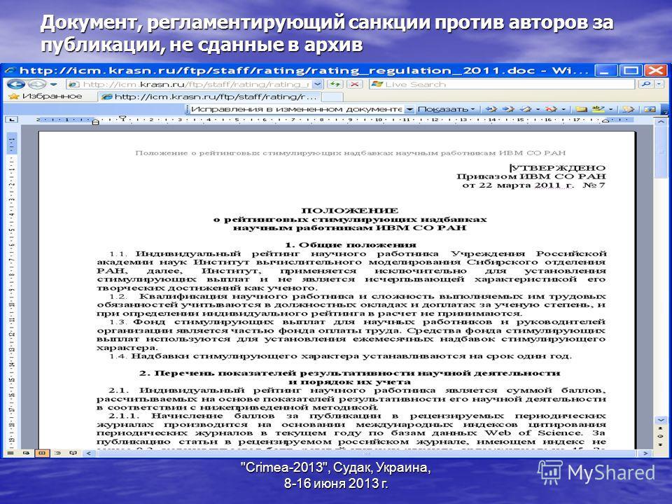 Документ, регламентирующий санкции против авторов за публикации, не сданные в архив Crimea-2013, Судак, Украина, 8-16 июня 2013 г.