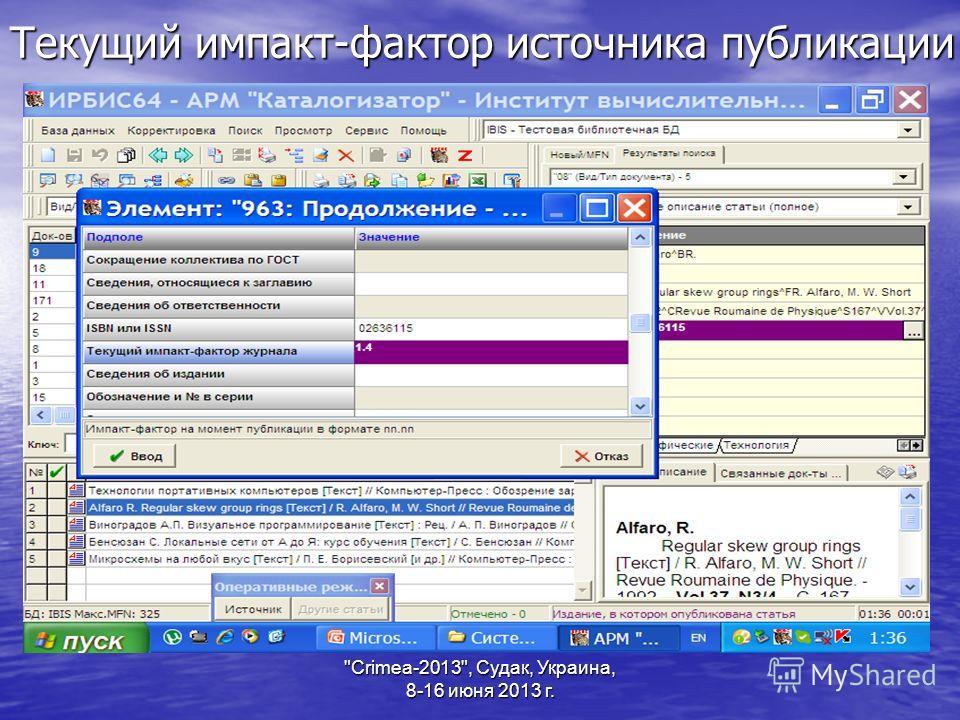 Текущий импакт-фактор источника публикации Crimea-2013, Судак, Украина, 8-16 июня 2013 г.