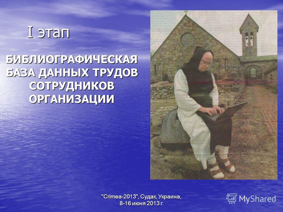 БИБЛИОГРАФИЧЕСКАЯ БАЗА ДАННЫХ ТРУДОВ СОТРУДНИКОВ ОРГАНИЗАЦИИ I этап Crimea-2013, Судак, Украина, 8-16 июня 2013 г.