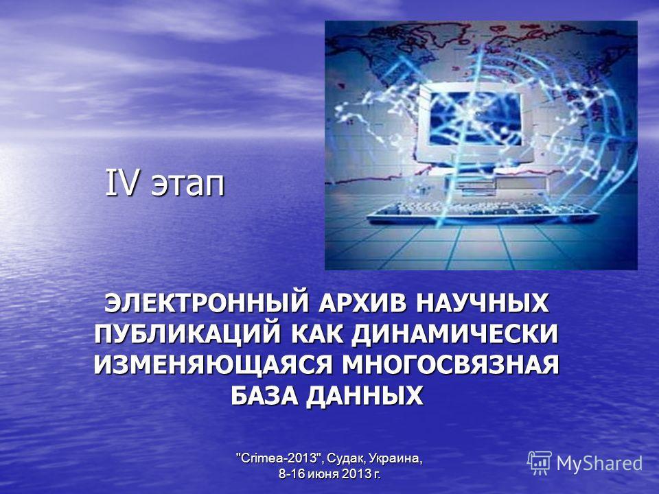 ЭЛЕКТРОННЫЙ АРХИВ НАУЧНЫХ ПУБЛИКАЦИЙ КАК ДИНАМИЧЕСКИ ИЗМЕНЯЮЩАЯСЯ МНОГОСВЯЗНАЯ БАЗА ДАННЫХ IV этап Crimea-2013, Судак, Украина, 8-16 июня 2013 г.