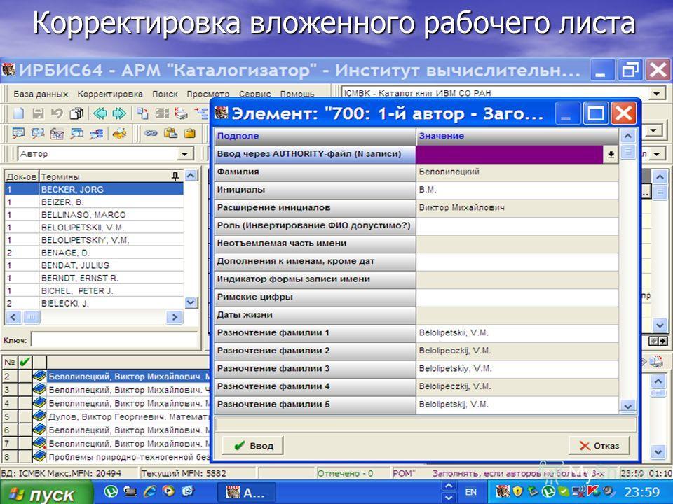 Корректировка вложенного рабочего листа Crimea-2013, Судак, Украина, 8-16 июня 2013 г.