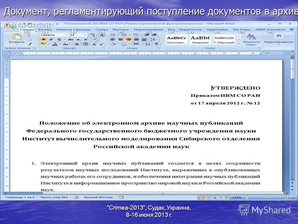 Документ, регламентирующий поступление документов в архив Crimea-2013, Судак, Украина, 8-16 июня 2013 г.