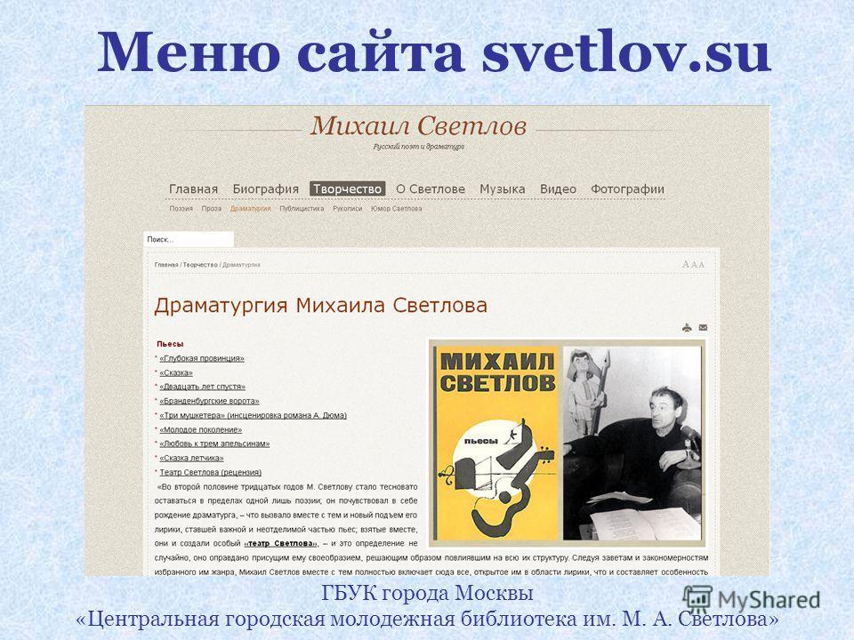 Меню сайта svetlov.su ГБУК города Москвы «Центральная городская молодежная библиотека им. М. А. Светлова»