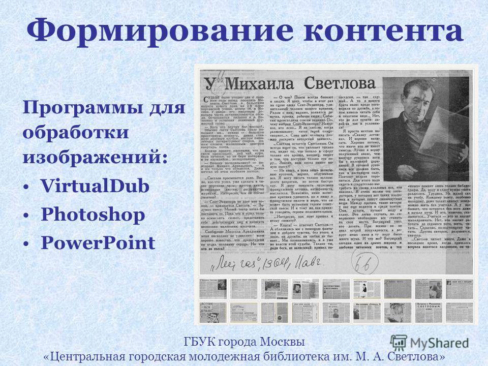 Формирование контента ГБУК города Москвы «Центральная городская молодежная библиотека им. М. А. Светлова» Программы для обработки изображений: VirtualDub Photoshop PowerPoint