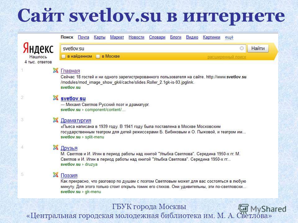 Сайт svetlov.su в интернете ГБУК города Москвы «Центральная городская молодежная библиотека им. М. А. Светлова»