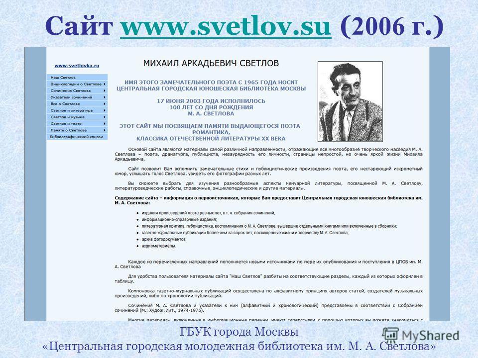 Сайт www.svetlov.su ( 2006 г.) www.svetlov.su ГБУК города Москвы «Центральная городская молодежная библиотека им. М. А. Светлова»