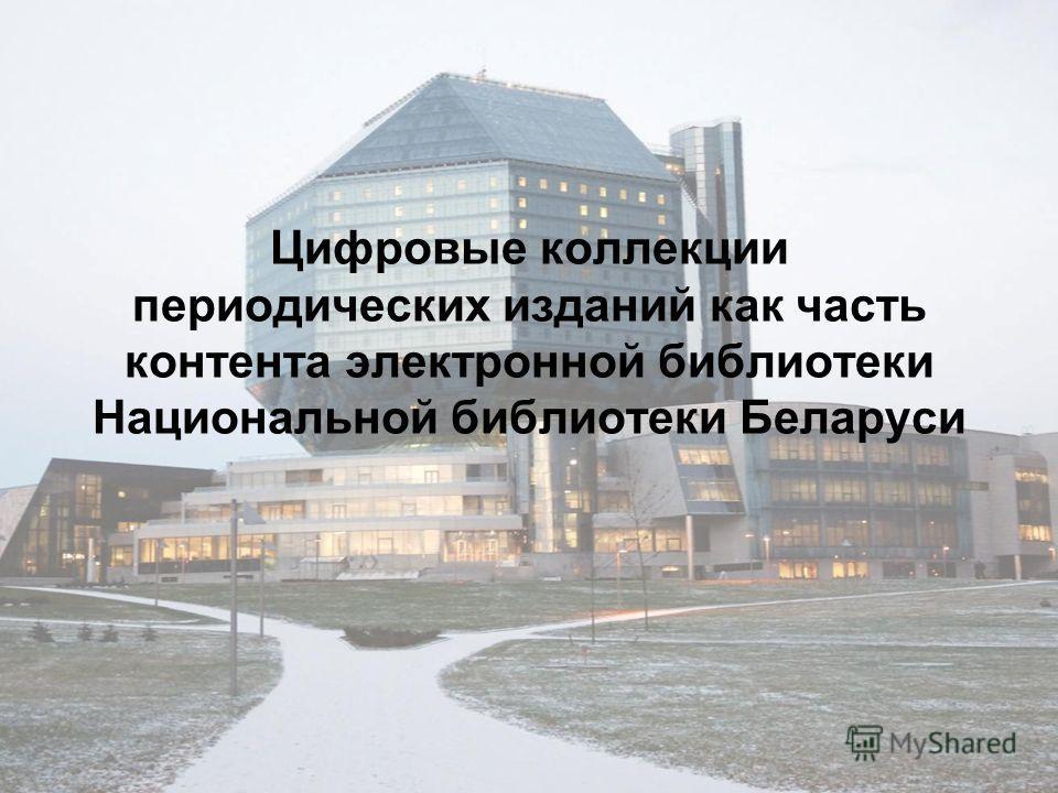 Цифровые коллекции периодических изданий как часть контента электронной библиотеки Национальной библиотеки Беларуси