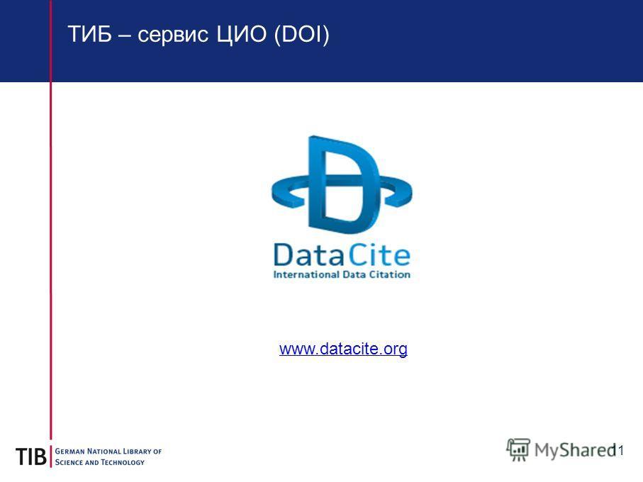 11 ТИБ – сервис ЦИО (DOI) www.datacite.org