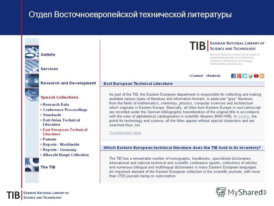 13 Отдел Восточноевропейской технической литературы
