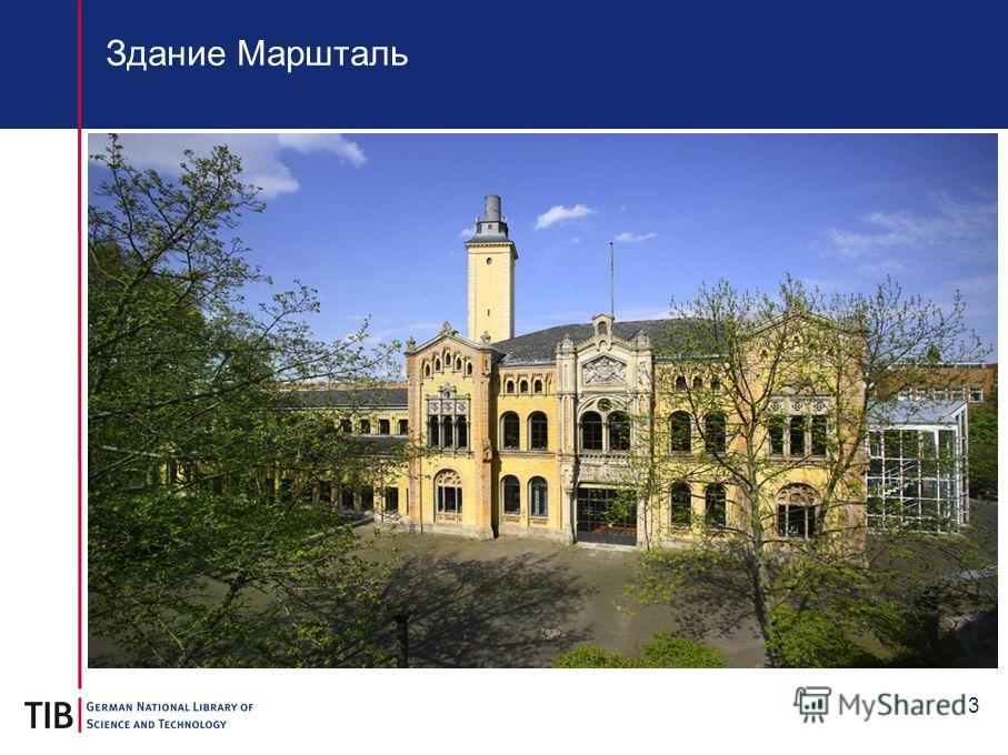 3 Здание Маршталь