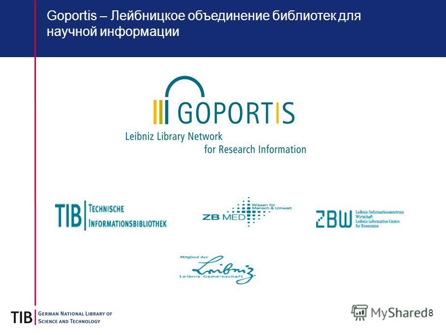 8 Goportis – Лейбницкое объединение библиотек для научной информации