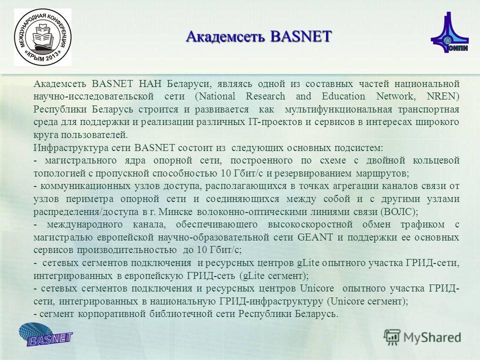 Академсеть BASNET Академсеть BASNET НАН Беларуси, являясь одной из составных частей национальной научно-исследовательской сети (National Research and Education Network, NREN) Республики Беларусь строится и развивается как мультифункциональная транспо