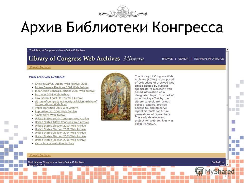 Архив Библиотеки Конгресса 11