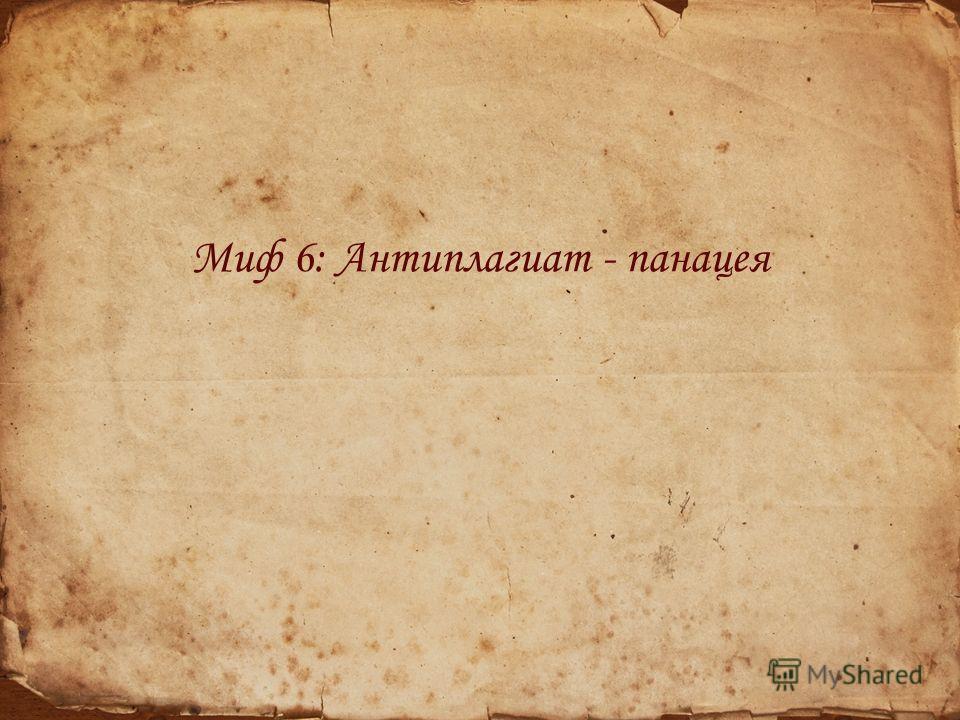 Миф 6: Антиплагиат - панацея