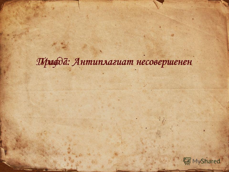 Миф 7: Антиплагиат несовершененПравда: Антиплагиат несовершенен