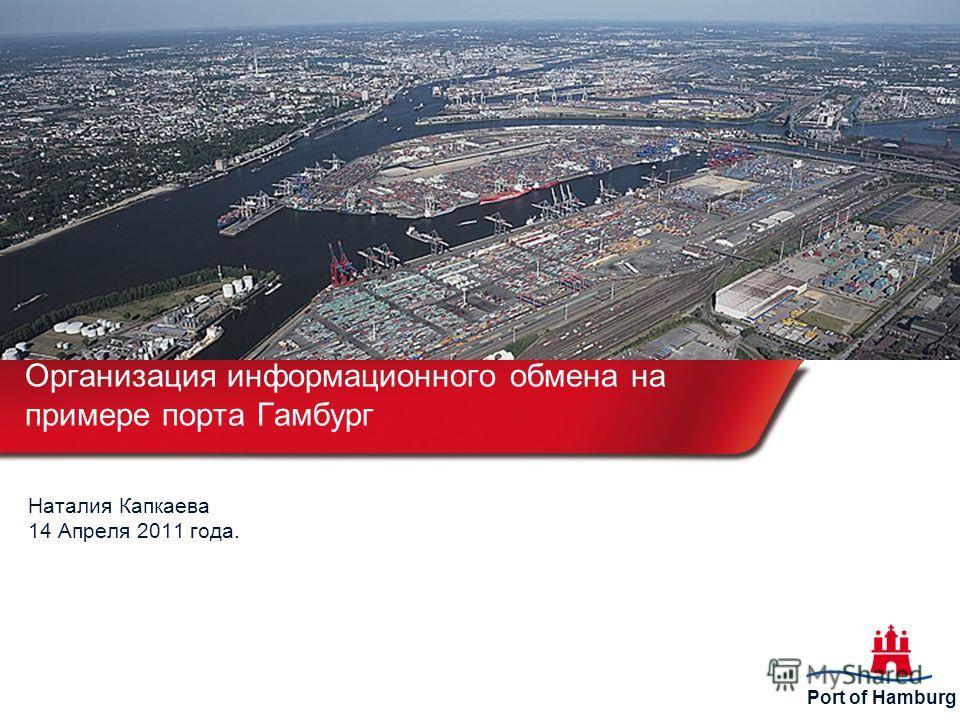 Port of Hamburg Организация информационного обмена на примере порта Гамбург Наталия Капкаева 14 Апреля 2011 года.