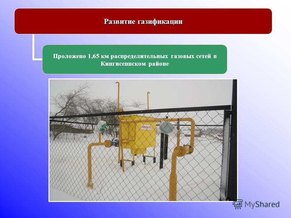 Развитие газификации Проложено 1,65 км распределительных газовых сетей в Кингисеппском районе