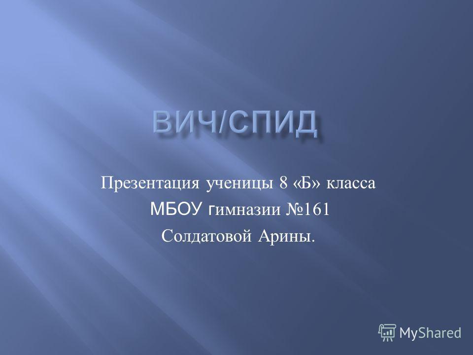 Презентация ученицы 8 « Б » класса МБОУ г имназии 161 Солдатовой Арины.