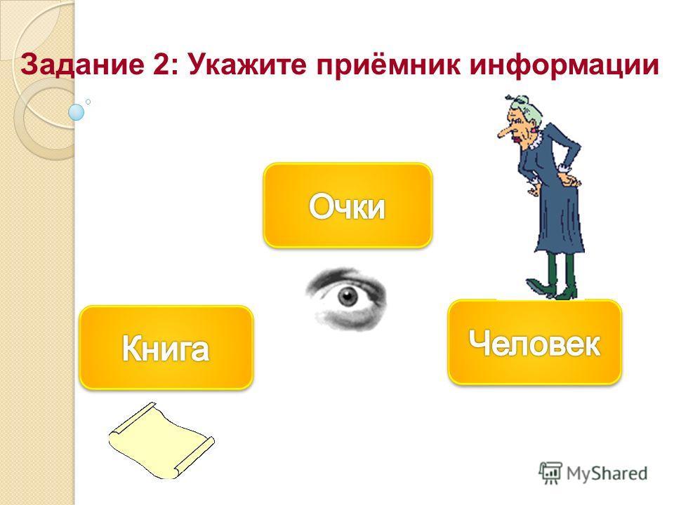 Задание 2: Укажите приёмник информации