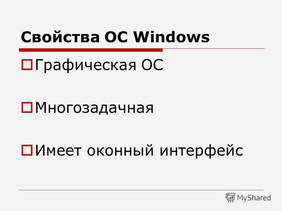 Свойства ОС Windows Графическая ОС Многозадачная Имеет оконный интерфейс