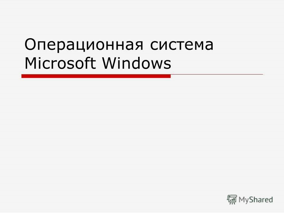 Операционная система Microsoft Windows