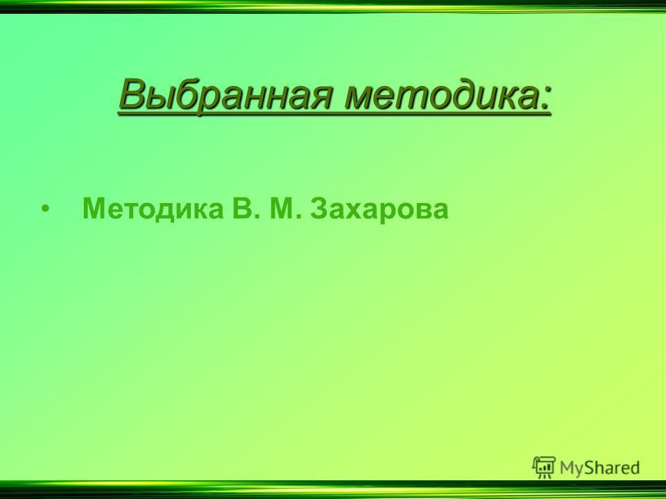Выбранная методика: Методика В. М. Захарова