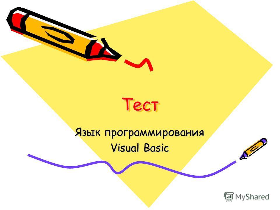 ТестТест Язык программирования Visual Basic