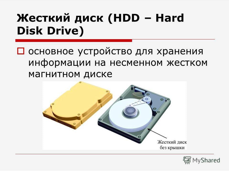 Жесткий диск (HDD – Hard Disk Drive) основное устройство для хранения информации на несменном жестком магнитном диске