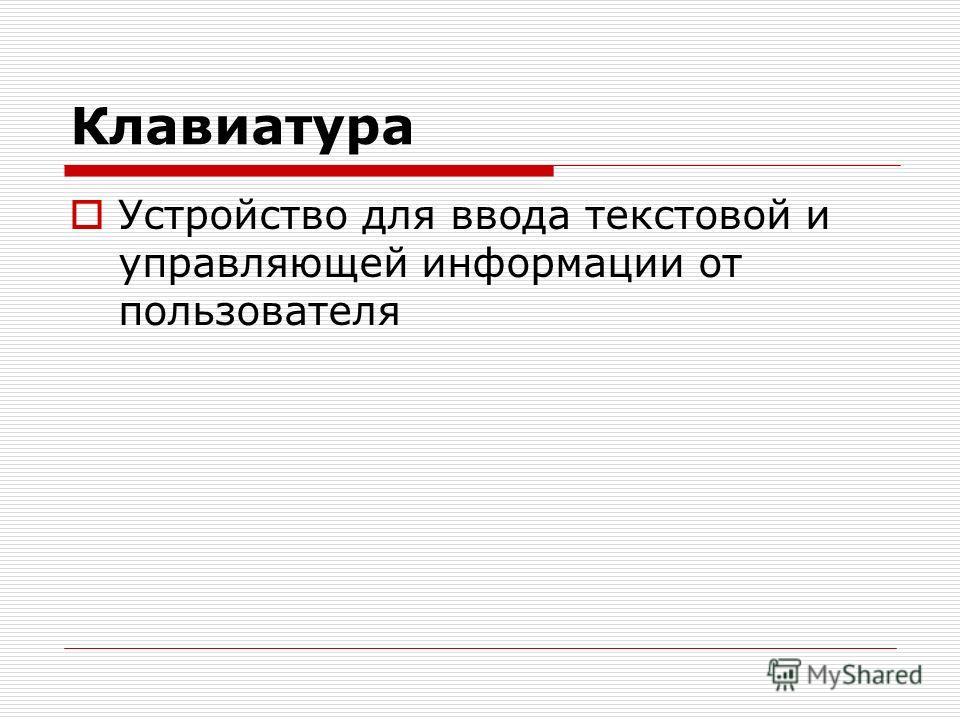 Клавиатура Устройство для ввода текстовой и управляющей информации от пользователя