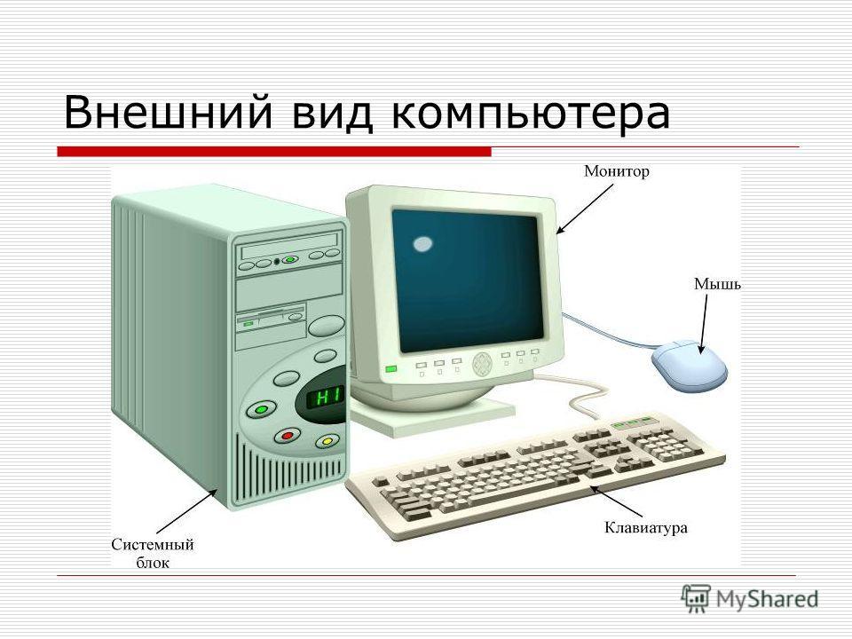 Внешний вид компьютера