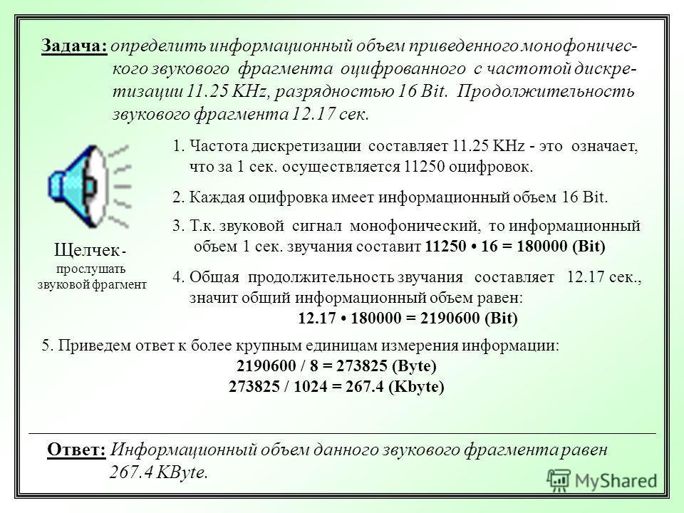 Кодирование информации звукового вида Для кодирования информации звуко- вого характера также требуется произ- вести ее дискретизацию Если преобразовать звуковой сигнал в электрический (например с помощью микрофона), то можно очень легко прои- звести