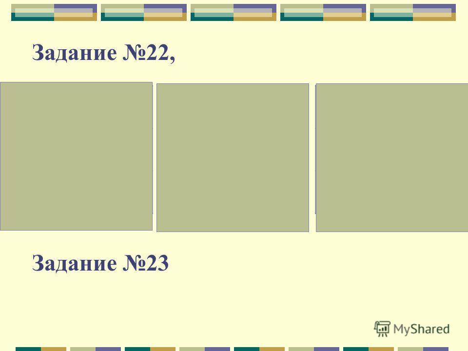 Задание 22, Задание 23