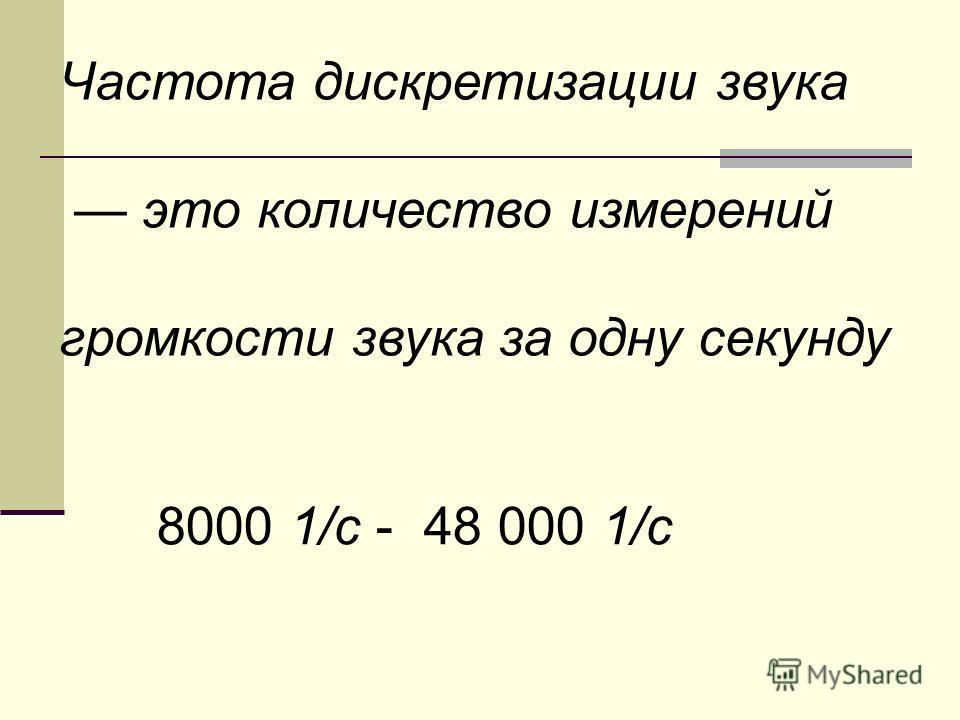 Частота дискретизации звука это количество измерений громкости звука за одну секунду 8000 1/с - 48 000 1/с