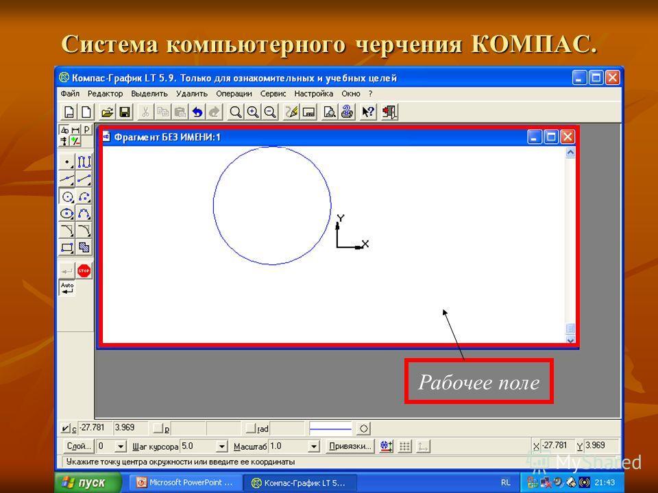 Система компьютерного черчения КОМПАС. Рабочее поле