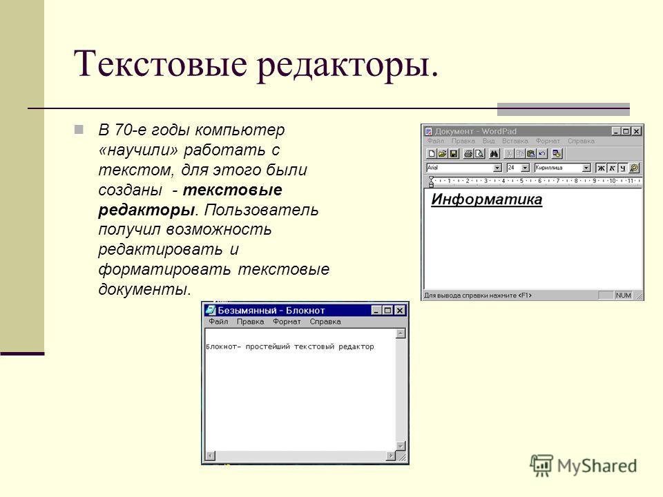 Текстовые редакторы. В 70-е годы компьютер «научили» работать с текстом, для этого были созданы - текстовые редакторы. Пользователь получил возможность редактировать и форматировать текстовые документы.