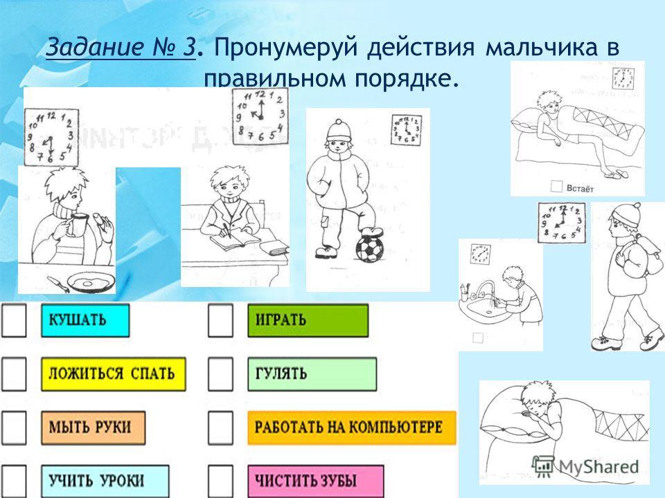 Задание 3. Пронумеруй действия мальчика в правильном порядке.