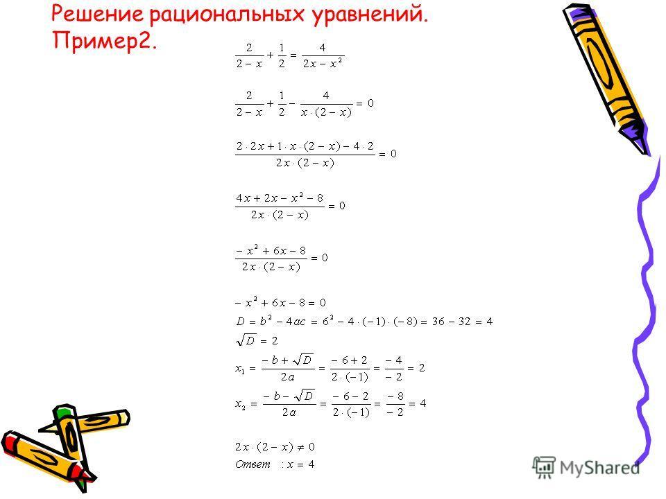 Решение рациональных уравнений. Пример2.