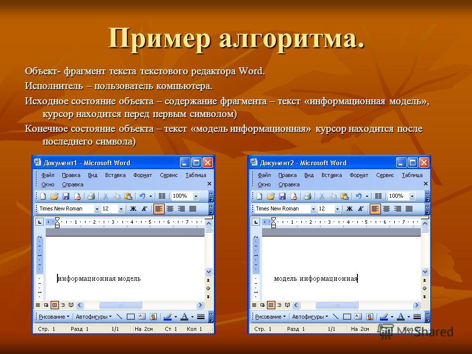 Пример алгоритма. Объект- фрагмент текста текстового редактора Word. Исполнитель – пользователь компьютера. Исходное состояние объекта – содержание фрагмента – текст «информационная модель», курсор находится перед первым символом) Конечное состояние