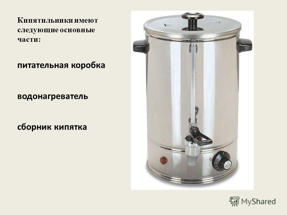 Кипятильники имеют следующие основные части: питательная коробка водонагреватель сборник кипятка