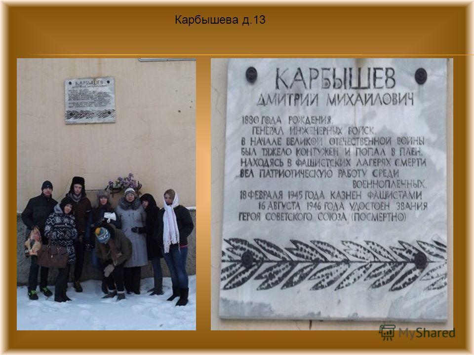 Карбышева д.13