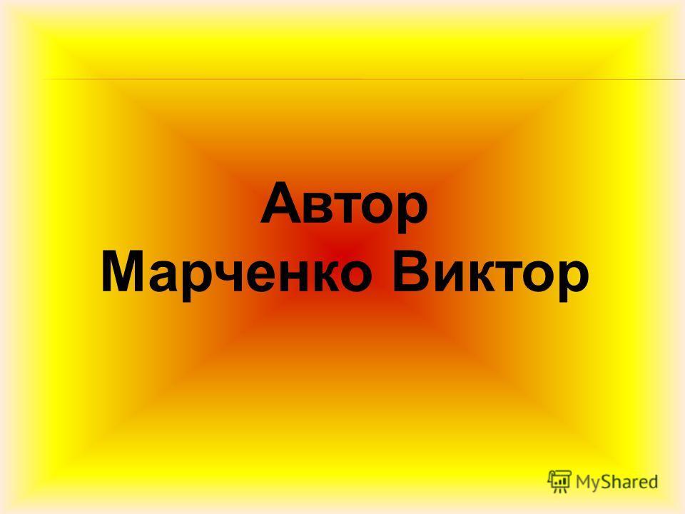 Автор Марченко Виктор