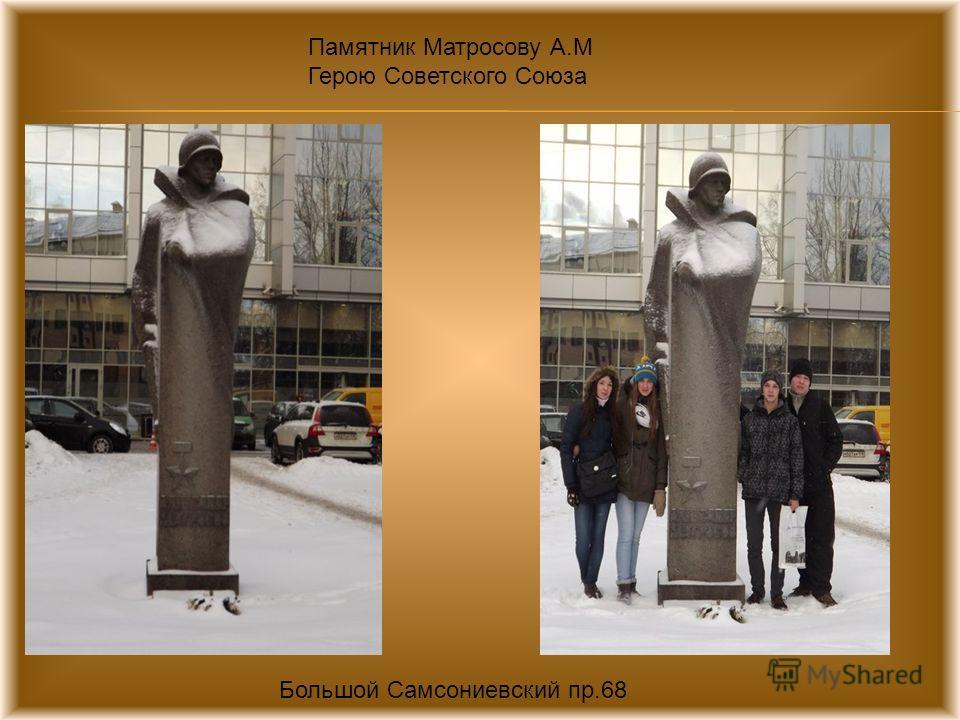 Памятник Матросову А.М Герою Советского Союза Большой Самсониевский пр.68