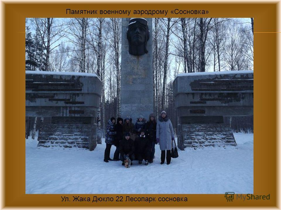 Памятник военному аэродрому «Сосновка» Ул. Жака Дюкло 22 Лесопарк сосновка