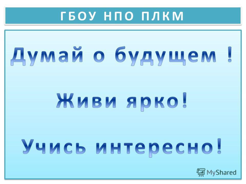 ГБОУ НПО ПЛКМ