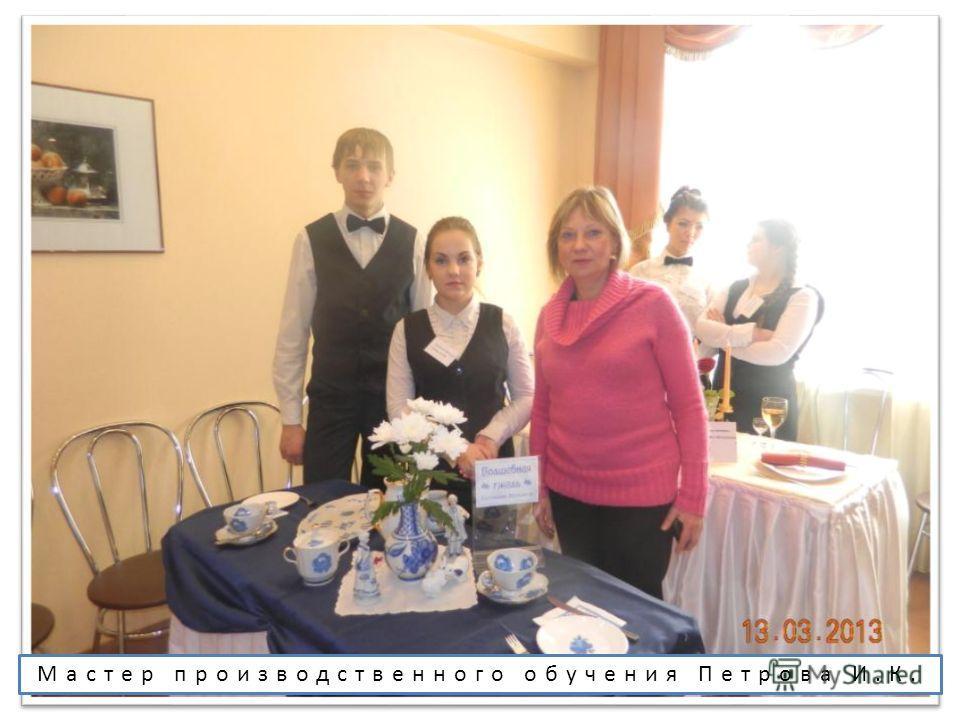 Мастер производственного обучения Петрова И.К.