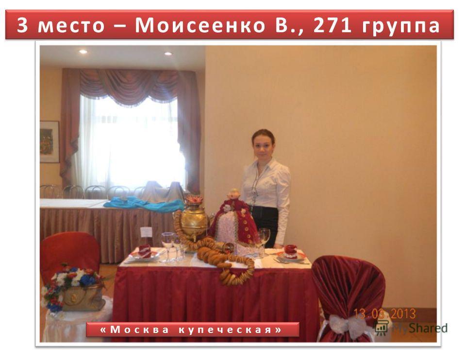 3 место – Моисеенко В., 271 группа «Москва купеческая»