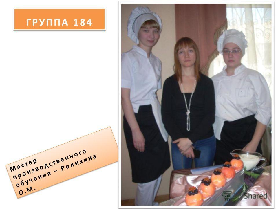 ГРУППА 184 Мастер производственного обучения – Ролихина О.М.